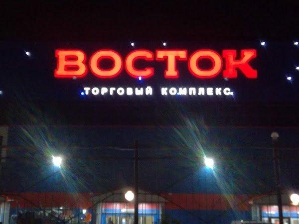 ТЦ «Восток» в Новосибирске необоснованно проверяют по указке «доброжелателя»