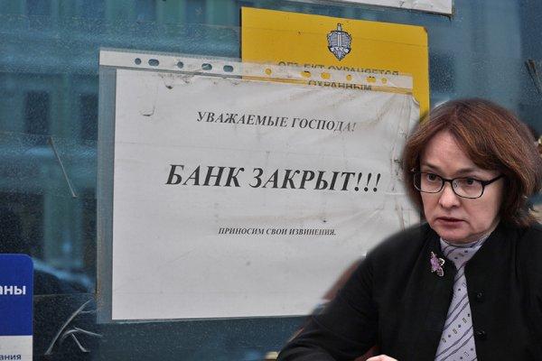 «Ваш банк - следующий»: В России к 2021 году может закрыться еще 200 банков