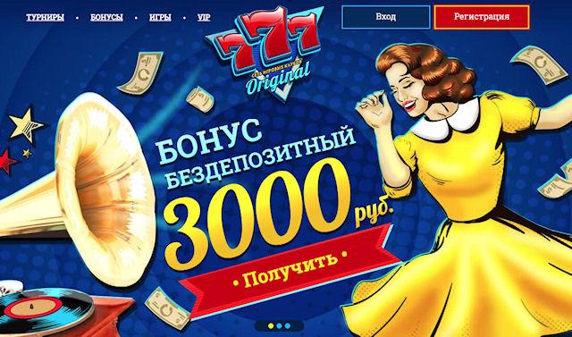 Настойчивые игроки находят удачу в онлайн казино 777 Original