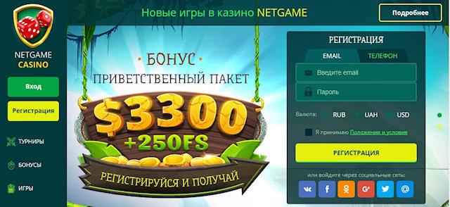 Онлайн-казино НетГейм - быстрый путь к богатству